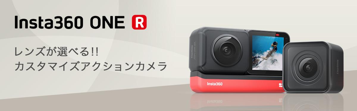 Insta360 ONE R | レンズが選べる!!カスタマイズアクションカメラ