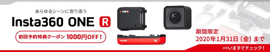 Insta360 ONE R 初回予約特典クーポン | 期間限定 1,000円OFF 2020年1月31日(金)まで