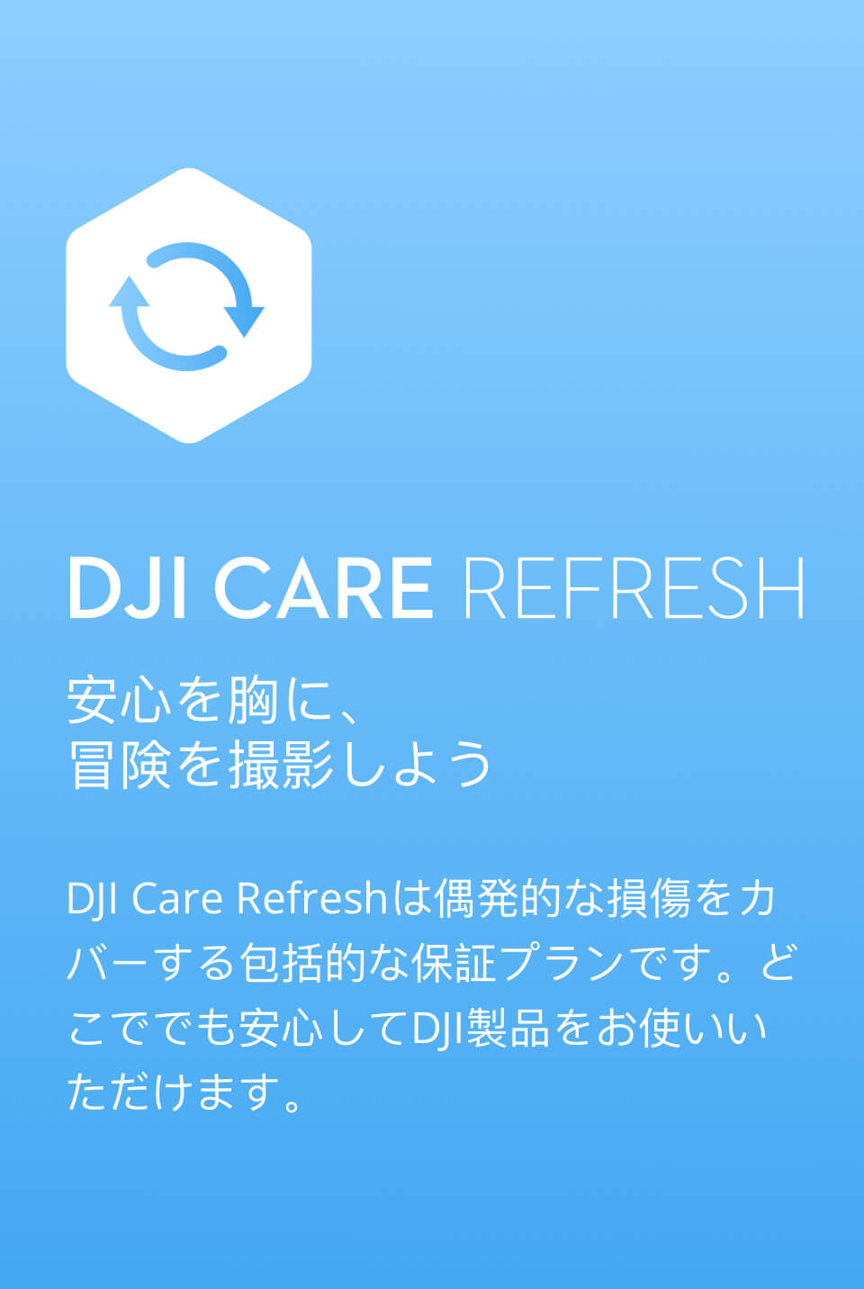 DJI Care Refresh (DJI OM 4) | 安心を胸に、冒険を撮影しよう