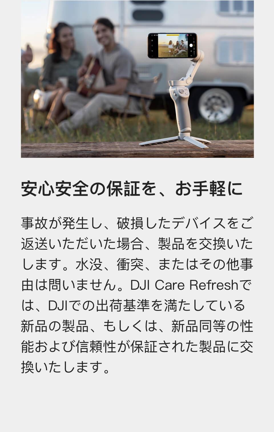 DJI Care Refresh (DJI OM 4) | 安心安全の保証を、お手軽に