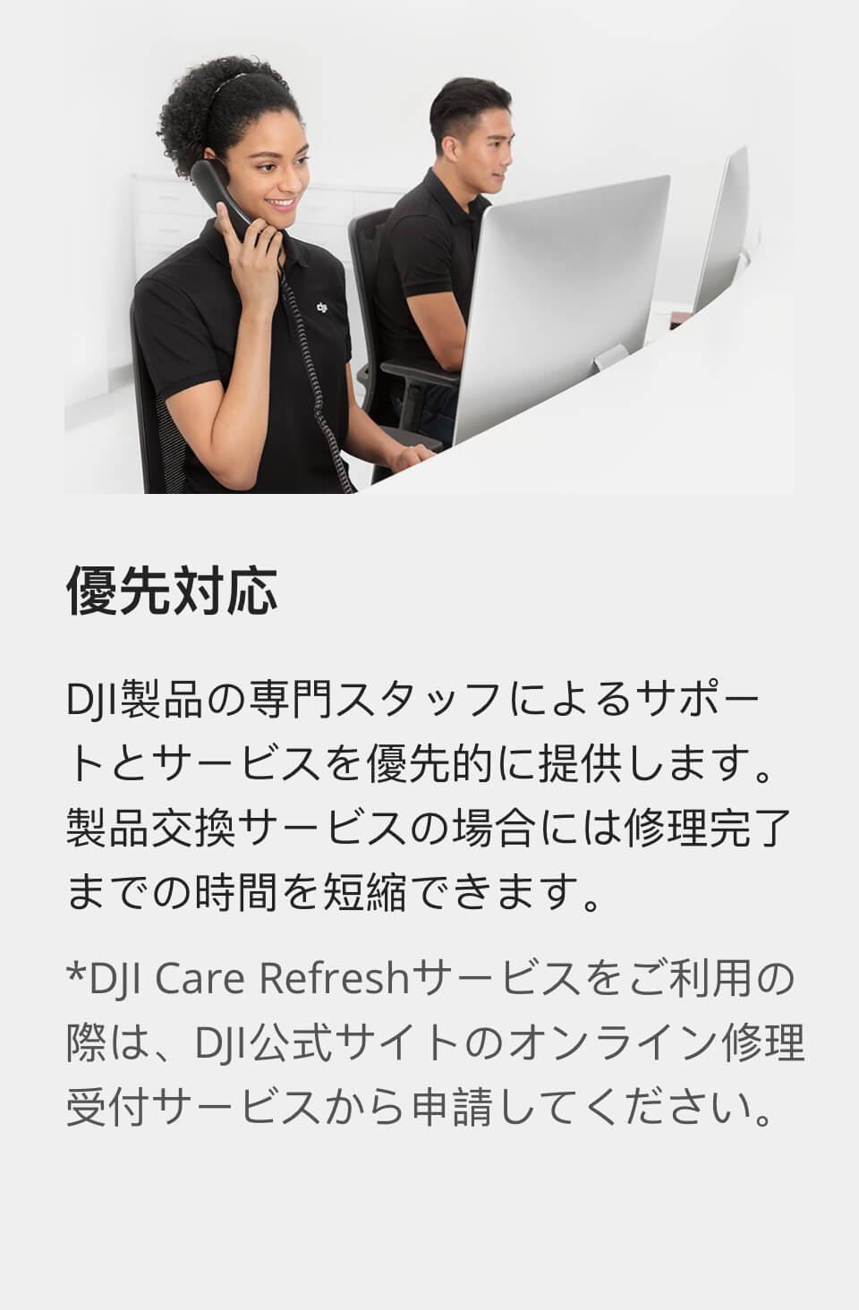 DJI Care Refresh (DJI OM 4) | 優先対応