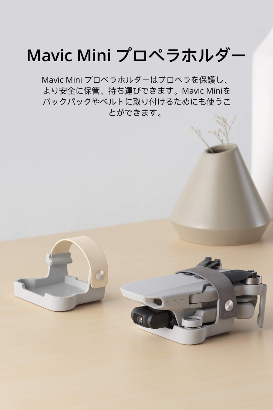 DJI Mavic Mini  NO.22/23 プロペラホルダー | Mavic Mini プロペラホルダーはプロペラを保護し、より安全に保管、持ち運びできます。Mavic Miniをバックパックやベルトに取り付けるためにも使うことができます。