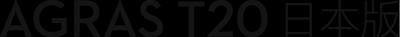 DJI AGRAS T20   農業・産業用ドローン