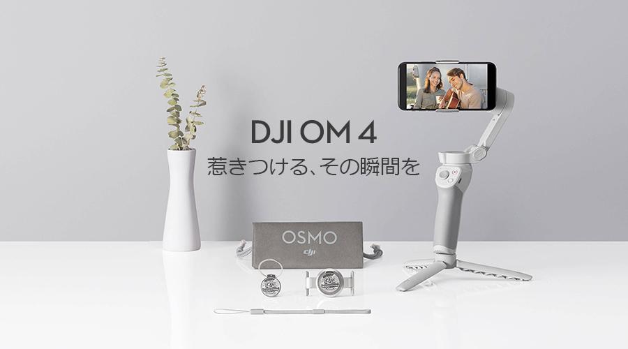 DJI OM 4 | 惹きつける、その瞬間を