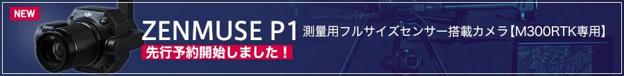 【セキドオンラインストア】 ZENMUSE P1 先行予約開始