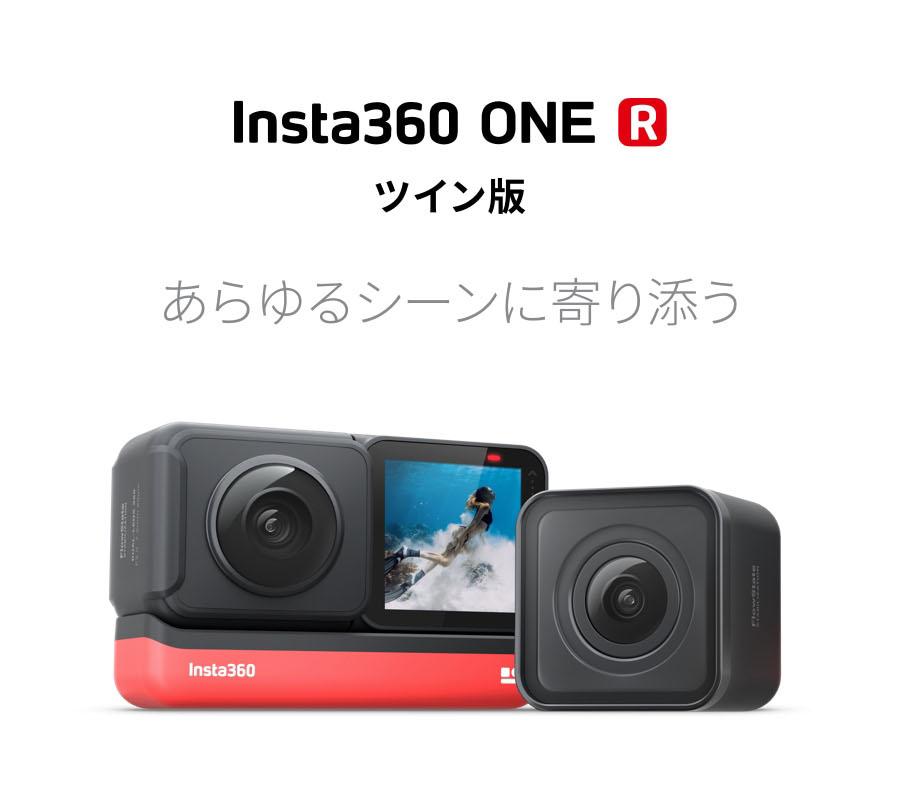 Insta360 ONE R ツイン版 クリエイターズコンボ | あらゆるシーンに寄り添う