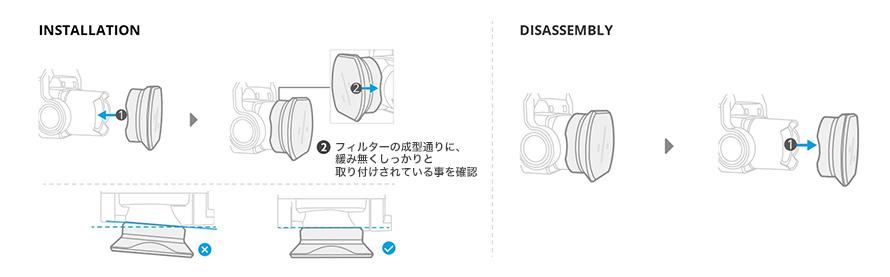 PGYTECH (ピージーワイテック) | PGYTECH DJI FPV用  レンズフィルター(ND 4 8 16)  | フィルターの取り付け方