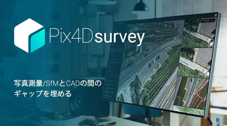 Pix4Dsurvey | 写真測量/SfMとCADの間のギャップを埋める