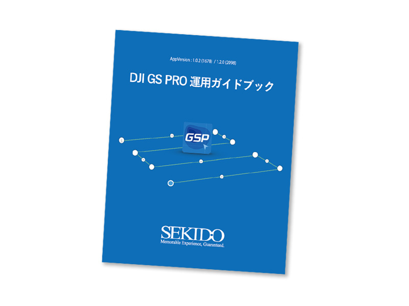 DJI GS PRO 運用ガイドブック