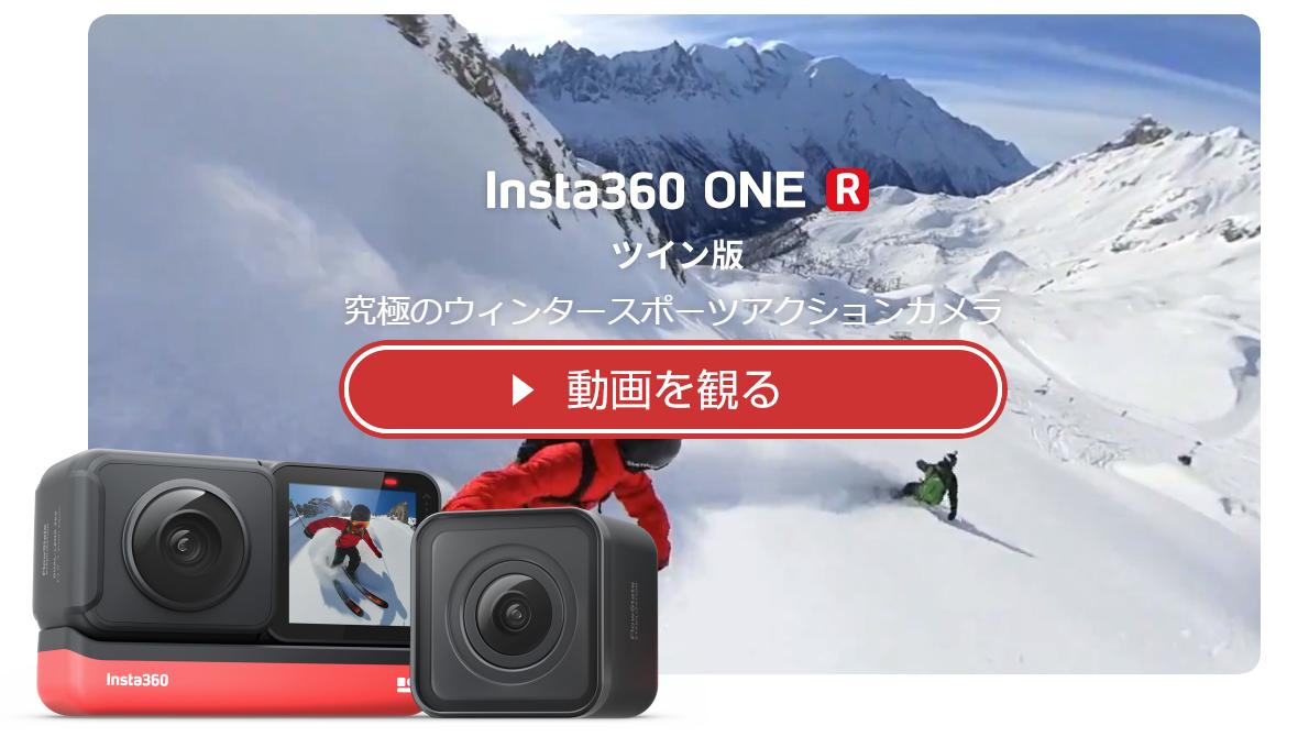 究極のウィンタースポーツアクションカメラ/Insta360 ONE R ツイン版
