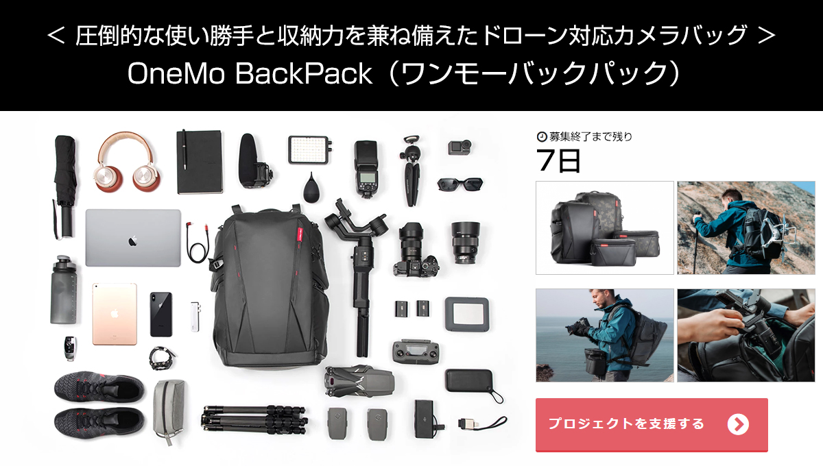 OneMo BackPack(ワンモーバックパック)