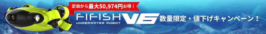 FIFISH V6 数量限定・値下げキャンペーン!