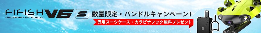 FIFISH V6S 数量限定・バンドルキャンペーン!