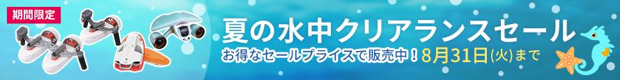 SUBLUE | 夏の水中クリアランスセール開催!!
