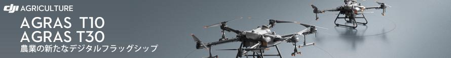 DJI AGRAS T10/T30 - 農業の新たなデジタルフラッグシップ