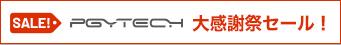 PGYTECH 大感謝祭セール | 【大感謝祭SALE】記載のある商品がお得!
