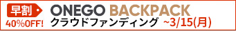 PGYTECH OneGo BackPack (ワンゴー バックパック)|クラウドファンディング告知
