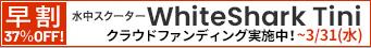 SUBLUE Whiteshark Tini(ホワイトシャーク タイニー)|クラウドファンディング開催中