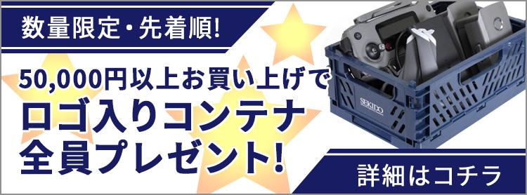 オリジナルコンテナ【お買い物特典】