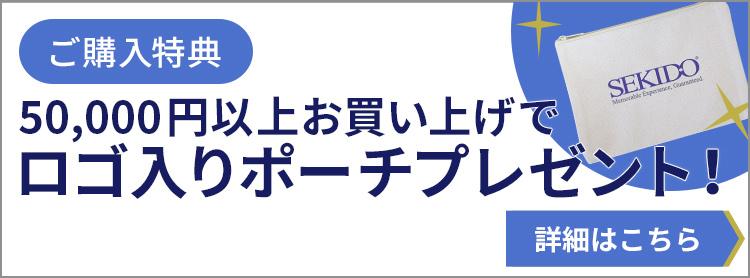 オリジナルポーチ【お買い物特典】