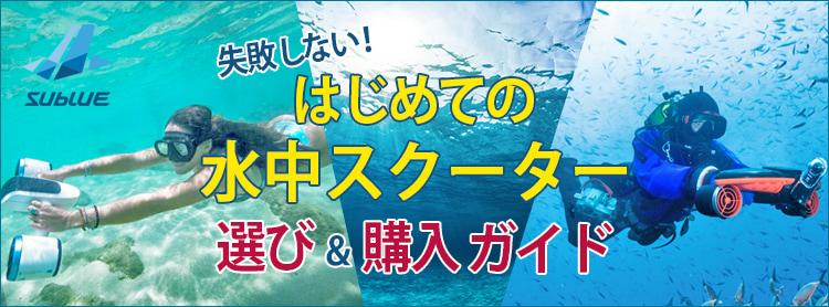 SUBLUE | 失敗しない!はじめての水中スクーター選び&購入ガイド