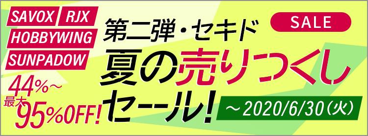セキド夏の売りつくしセール! | ラジコン関連商品が大幅にお得!6月30日まで