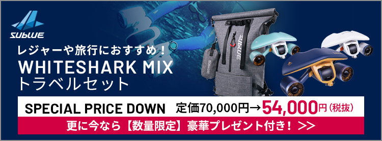 SUBLUE WHITESHARK MIX | SPECIAL PRICE DOWN! 更に今なら【数量限定】豪華プレゼント付き!