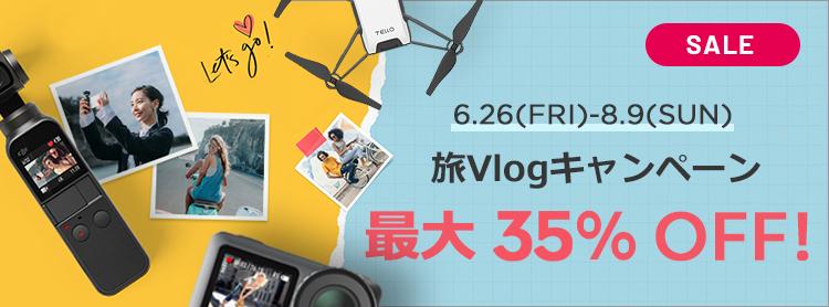 旅Vlogキャンペーン | DJIのドローンとカメラが最大35%OFF!