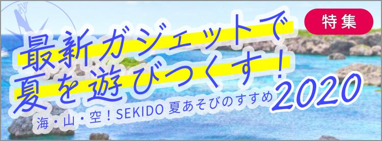 最新ガジェットで夏を遊びつくす!海・山・空!SEKIDO夏あそびのすすめ ~2020~
