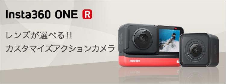 レンズが選べるアクションカメラ Insta360 ONE R