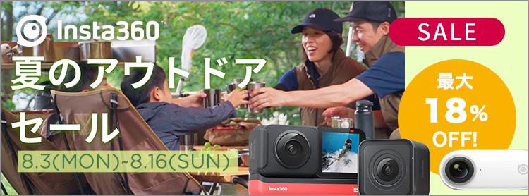 Insta360 夏のアウトドアセール|最大18%OFFの「Insta360 ONE R/GO」シリーズ特価セール!!