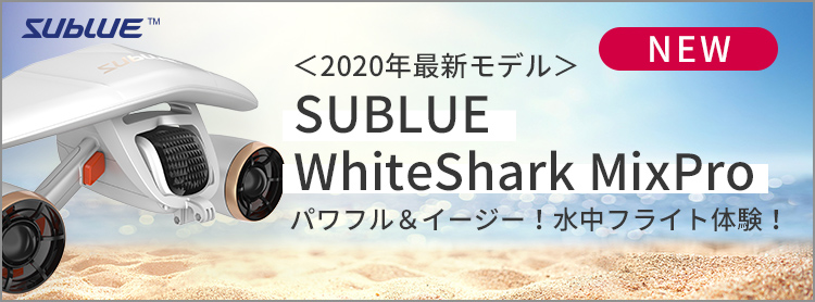 SUBLUE WhiteShark MixPro 水中スクーター | 水中をもっと好きになる