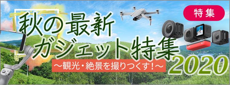 秋の最新ガジェット特集 2020 | 〜観光・絶景を撮りつくす!〜