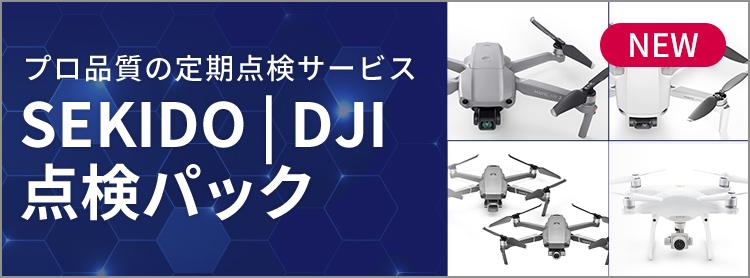 SEKIDO|DJI 点検パック