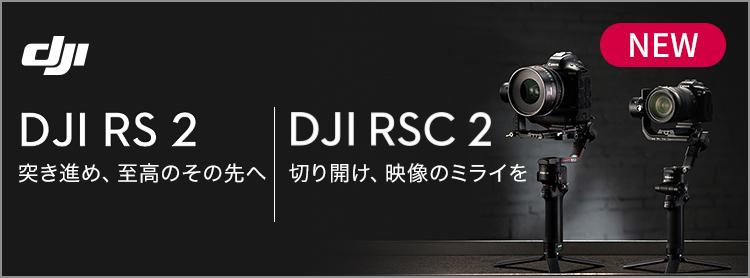 DJI RS 2 | 突き進め、至高のその先へ