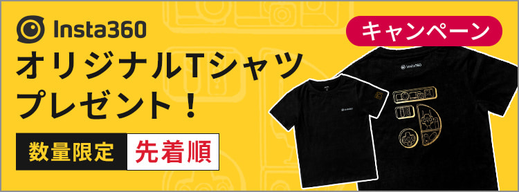 Insta360 | 数量限定オリジナルTシャツプレゼント