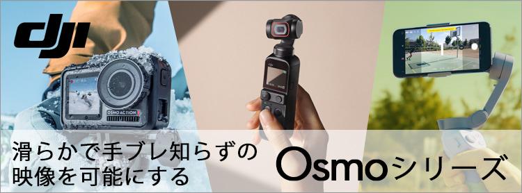 Osmo シリーズ | 滑らかで手ブレ知らずの映像を可能にする