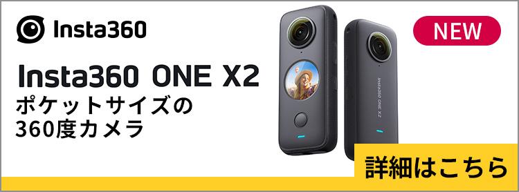 Insta360 ONE X2|次世代機ポケットサイズの360度カメラ