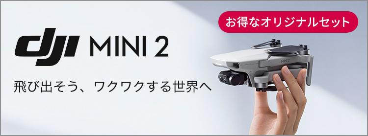 DJI Mini 2|飛び出そう、ワクワクする世界へ