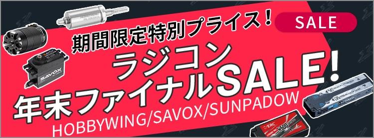 HOBBYWING、SAVOX、SUNPADOWが期間限定プライス! ラジコン年末ファイナルSALE!