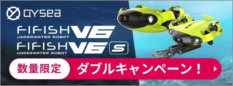QYSEA FIFISH 【V6&V6Sダブルキャンペーン】