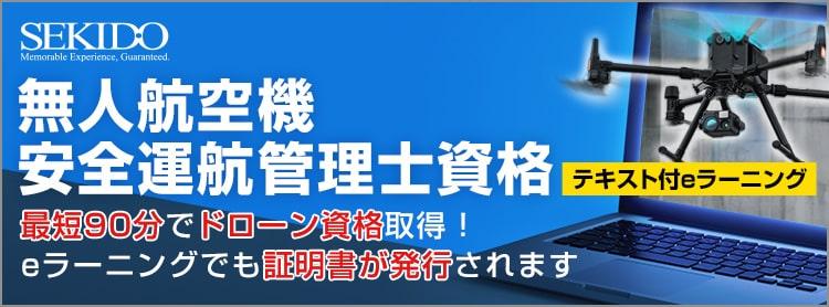 SUSC 無人航空機安全運航管理士【eラーニングコース】