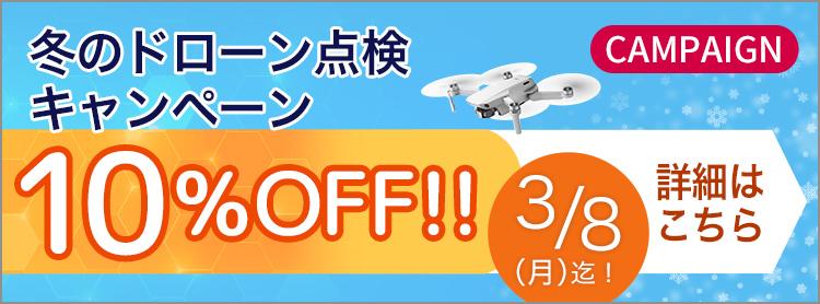 冬のSEKIDO|DJI 点検パック利用促進キャンペーン!