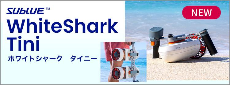 SUBLUE WhiteShark Tini (ホワイトシャーク タイニー)|クラウドファンディング告知