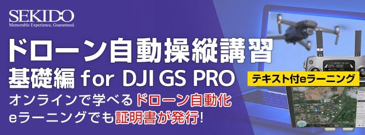 SUSC ドローン自動操縦講習 基礎編 for DJI GS PRO【eラーニングコース】
