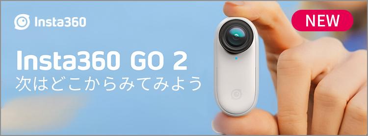 Insta360 GO 2 | 次はどこからみてみよう
