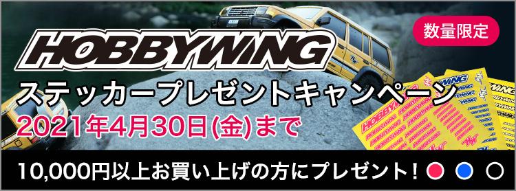 【数量限定】HOBBYWING商品 10,000円以上ご購入で「非売品 HOBBYWING ステッカー3色セット」プレゼント!