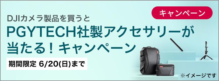 DJIカメラ製品を買うとPGYTECH社製アクセサリーが当たる!キャンペーン