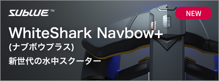 SUBLUE WhiteShark Navbow+ | 新世代の水中スクーター