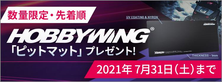 HOBBYWING | 【数量限定】「HOBBYWING ピットマット PRO」プレゼント!